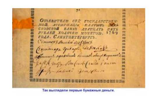 Интересная история появления бумажных денег в царской России