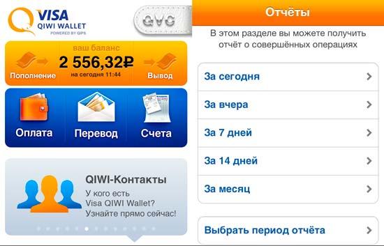 Что делать, если на QIWI не пришли деньги