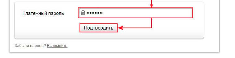 Как быстро пройти идентификацию в Яндекс Деньги