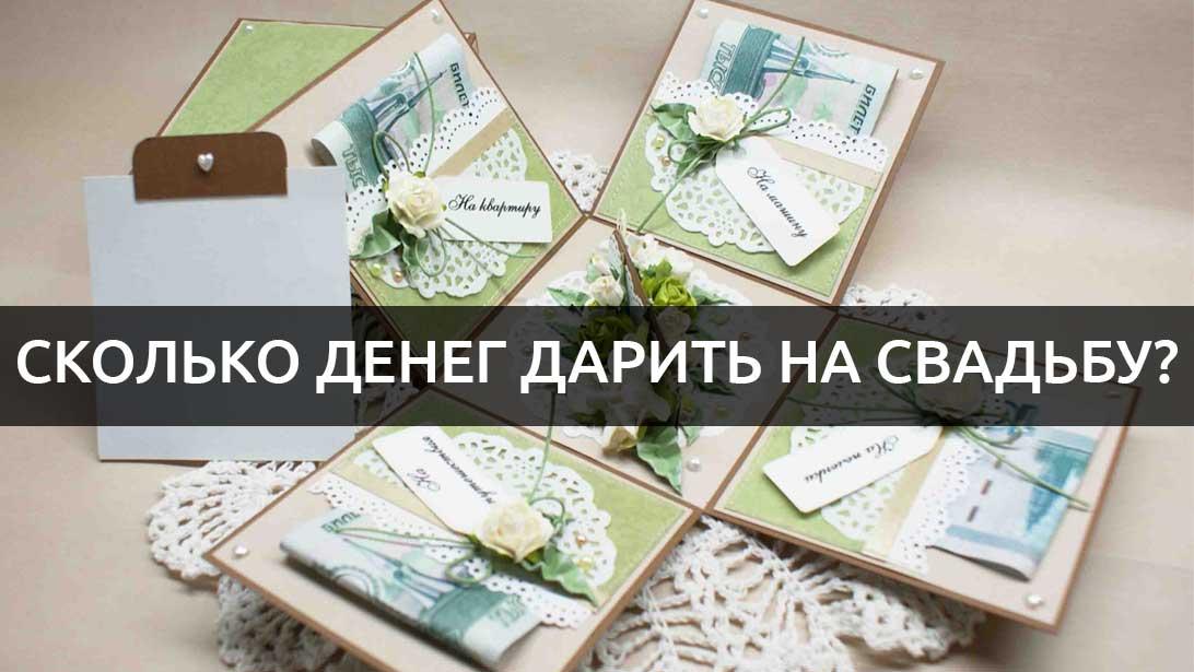 такое, поздравление на свадьбу как дарить деньги обычном