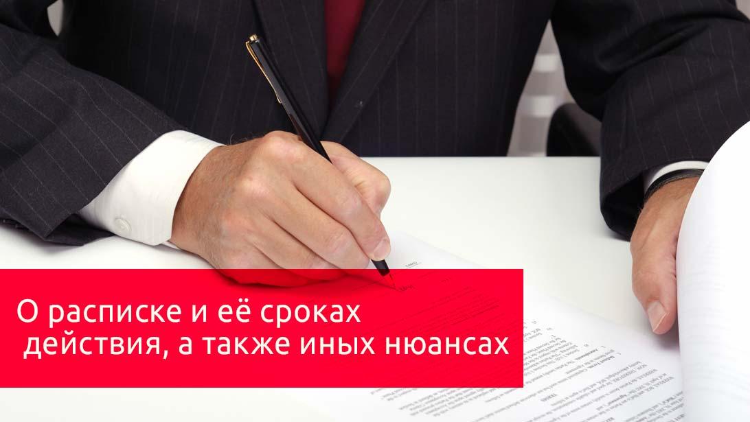 Долговая расписка - пример написания, готовый бланк.