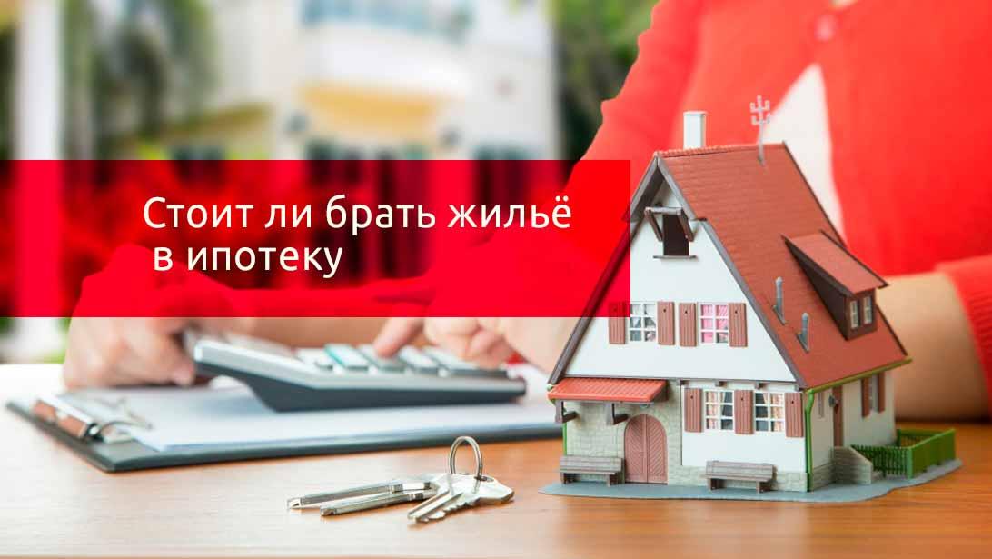 брать дом в ипотеку или нет есть