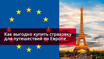 Страхование для путешествий в Европу