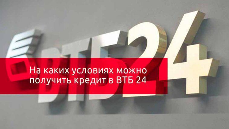 кредит в втб 24 условия заявка на кредит по телефону сбербанк