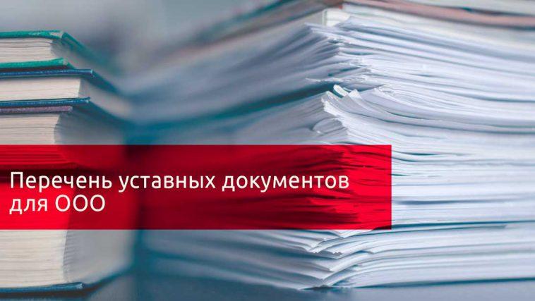 Уставные документы ООО перечень