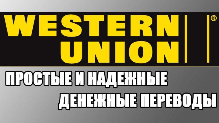 Изображение - Western union где и как получить деньги vestern-yunion-kak-poluchit-dengi-758x427