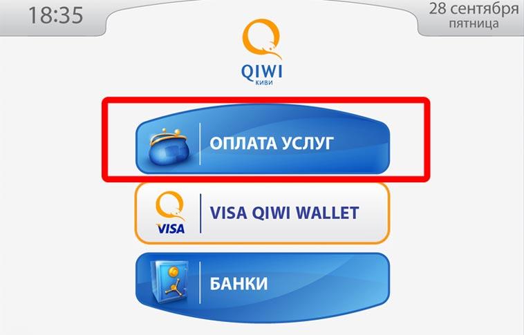 Как быстро оплатить услуги связи Теле2 через карты, банки и терминалы