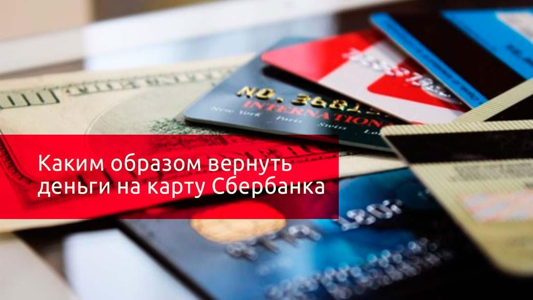 Возврат денежных средств в Сбербанке