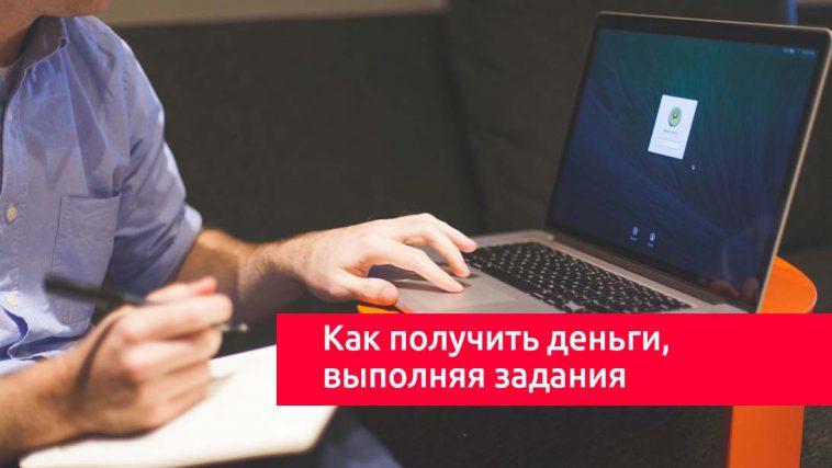 зарабатывать деньги сидя в интернете